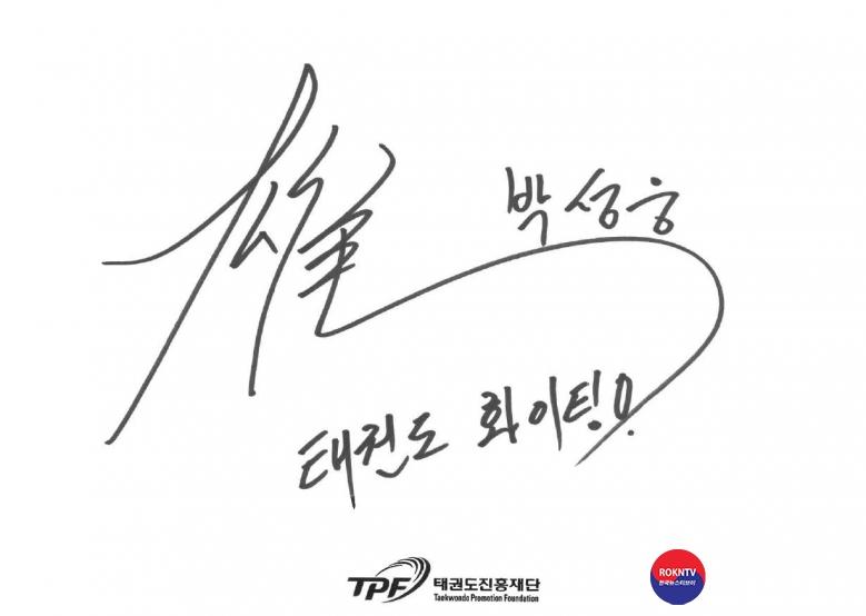 기사 2020.12.07.(월) 2-3 (사진) 박성웅 배우 사인, 태권도파이팅.JPG