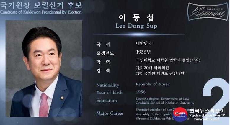 기사 2021.01.25.(월) 3-2 (사진)국기원 원장보궐선거 후보자 기호 2번 이동섭.JPG