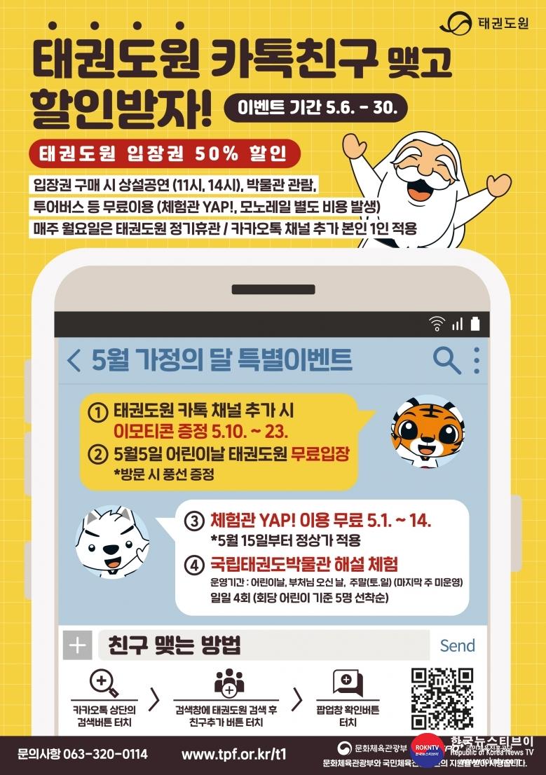 기사 2021.04.30.(금) 1-2 (포스터) 태권도원 가정의 달 이벤트.jpg