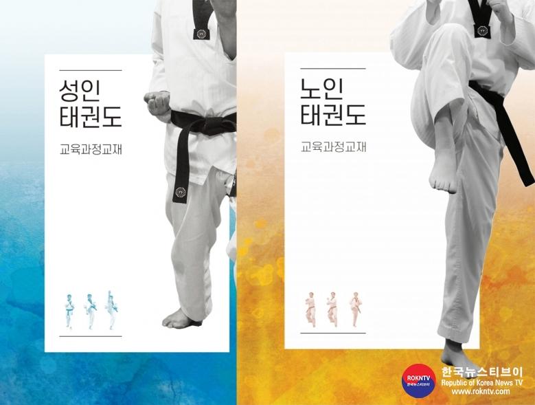기사 2021.05.04.(화) 3-1 (사진)  국기원 WTA, '성인·노인 태권도 교육과정교재' 개발 .JPG