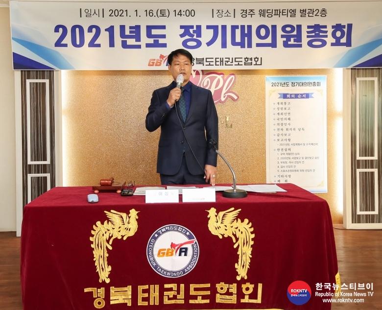 기사 2021.01.16.(토) 1-4 (사진) ) 2021년도 경북태권도협회 정기대의원총회.jpg