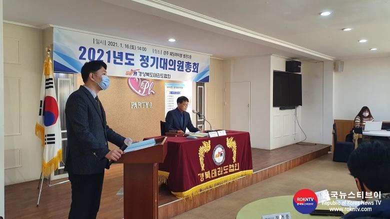 기사 2021.01.16.(토) 1-3 (사진) ) 2021년도 경북태권도협회 정기대의원총회.jpg