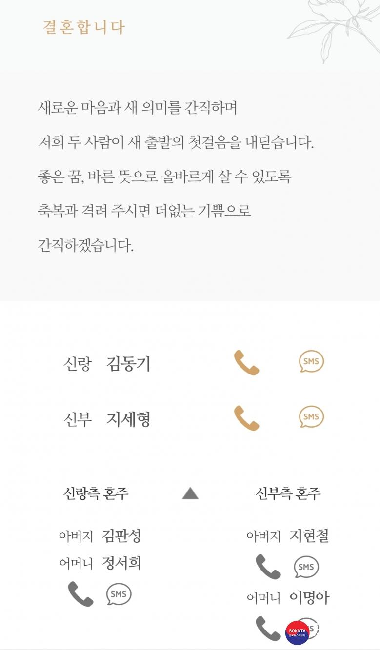 기사 2021.02.04.(목) 3-1 지현철 대한태권도협회 상임 품새심판 자녀 결혼식 청첩장.jpg