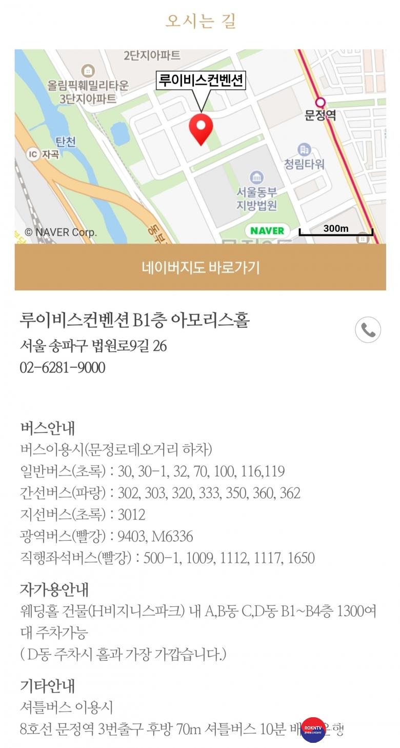 기사 2021.02.04.(목) 3-3 약도 8호선 문정역 르이비스컨벤션 B1층 아모리스홀.jpg