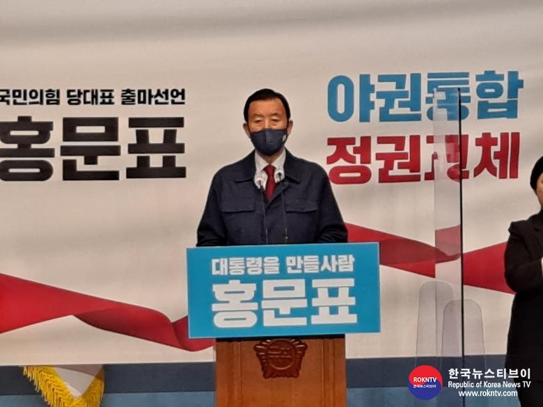 기사 2021.05.03.(월) 2-6 (사진) 홍문표 국민의횜 당대표 후보 JPG.JPG